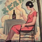 High Res Japanese Advertising Poster – Calpis Beverage, 1928