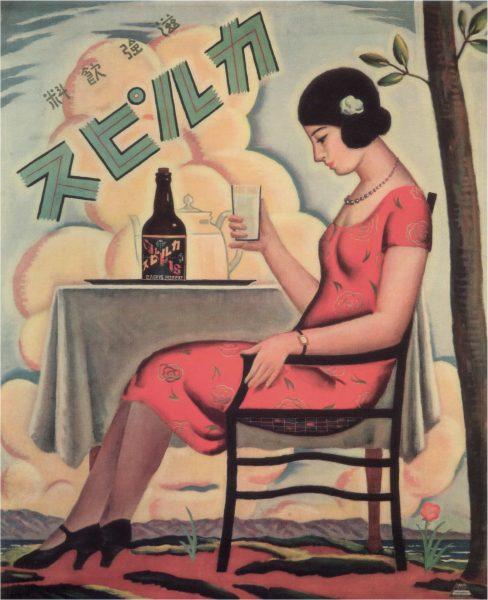 Vintage HQ Japanese Advertising Poster