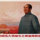 Great Leader Chairman Mao Propaganda Poster 1969