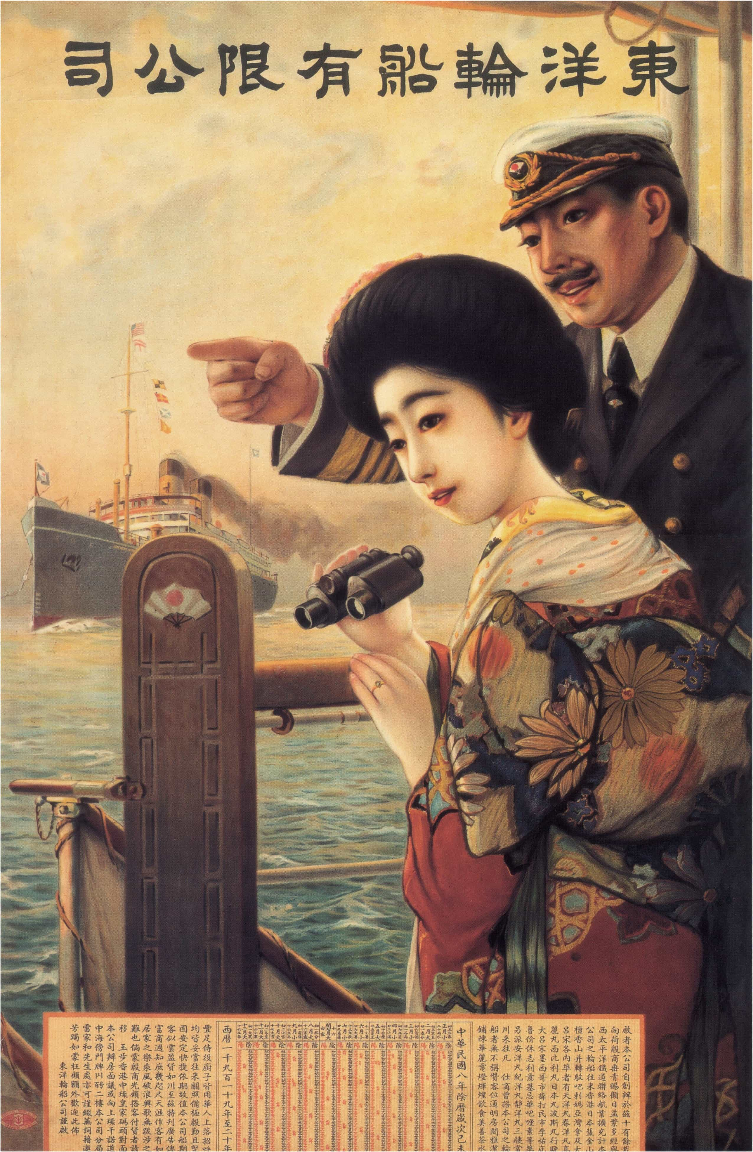 Vintage Japan Poster Design Oriental Steamship Co 1919