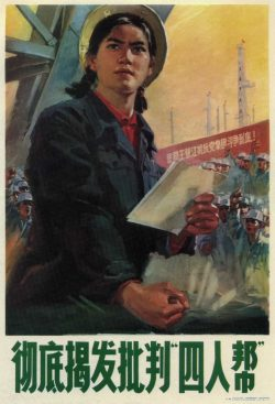 Chinese Propaganda Posters: Thoroughly Expose and Criticize the Gang of Four
