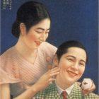 Vintage Japanese Advertising Poster – Vanishing Cream Cosmetics