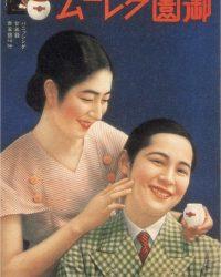 Vanishing-Cream-Cosmetics-Japanese-Advertising-Poster