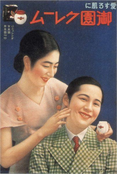 Vintage Japanese Advertising Poster