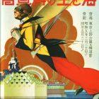 Sea and Air Exhibition Tokyo Vintage Poster