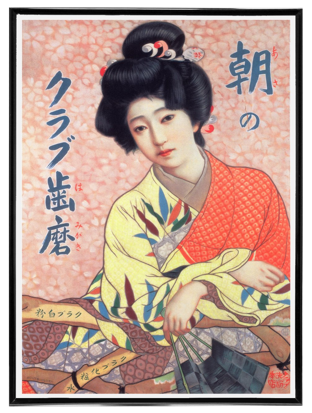 Vintage Japanese Advertising Posters - RetroGraphik